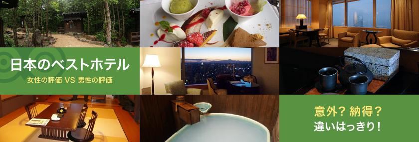 男女別 日本のベストホテル