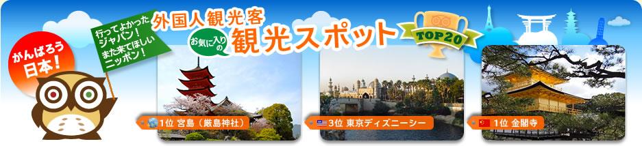 外国人観光客お気に入りの観光スポット